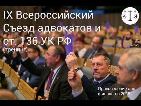 Всероссийский съезд адвокатов и статья 136 УК РФ