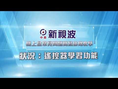 (新視波)bbTV簡易維修教學影片:遙控器學習功能 - YouTube
