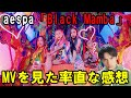 【個人的見解】aespa 'Black Mamba' MVレビュー【ファンは見ない方がいいかも】