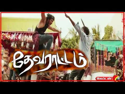 Devarattam Movie Review | KollyWood Talkies | CaptainTV Devarattam is a 2019 Indian Tamil action drama film directed by Muthaiya. The film stars Gautham Karthik, Manjima Mohan and Soori in lead roles. The film's soundtrack is composed by Nivas K. Prasanna. It was received to poor reviews    Like: https://www.facebook.com/CaptainTelevision/ Follow: https://twitter.com/captainnewstv Web:  http://www.captainmedia.in