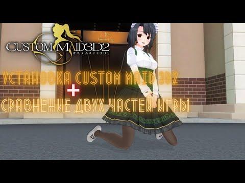 Установка Custom Maid