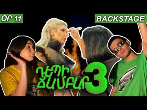 ԴԵՊԻ ՃԱՄԲԱՐ 3 - WELCOME BACKSTAGE - ՕՐ 11