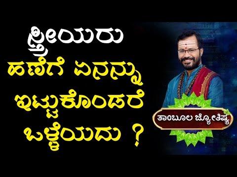 Good Tips For Woman   Kannada Astrology   Ravi Shanker Guruji   Horoscope   Astrology