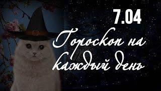 2017 апреля 7 телец года гороскоп на