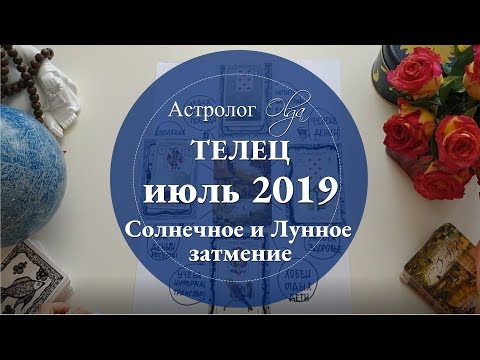 ТЕЛЕЦ астро расклад на ИЮЛЬ 2019. Астролог Olga
