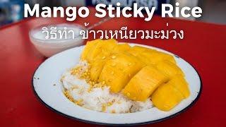 Authentic Mango Sticky Rice Recipe (วิธีทำ ข้าวเหนียวมะม่วง)
