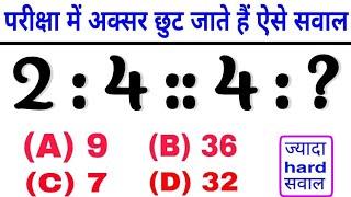 Reasoning Short tricks in hindi   SSC GD EXAM , UPSSSC PET, UP SI, RAILWAY GROUP D NTPC & all exam