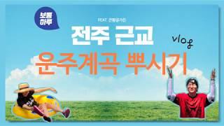 운주계곡 / 전주근교 / 대전근교 / 수영장 / 평상 …