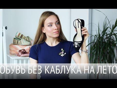 ТОП 15 Модной обуви без каблука на лето 2017 || Katrin from Berlin