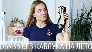 видео Модная обувь лето 2017: женская