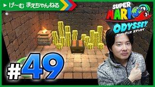 アッチーニャ、フルコンプ?! スーパーマリオ オデッセイ #49   げ〜む まえちゃんねる thumbnail