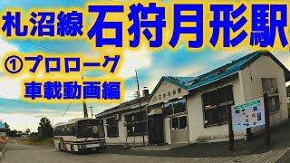 札沼線(学園都市線)石狩月形駅①プロローグ車載動画編