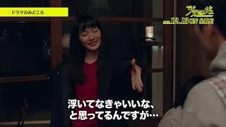 「プラージュ」特典映像一部初公開!<女性陣キャストインタビュー> 中村ゆり 検索動画 20