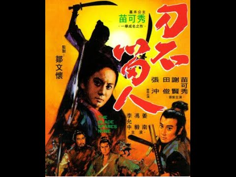 刀不留人 -1970(The Blade Spares None)
