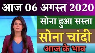 6 अगस्त 2020 gold rate today,आज का सोने का भाव, 6 August gold price,sone ka bhav aaj ka