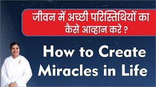 كيفية صنع المعجزات في الحياة ؟ - ب ك ساريتا