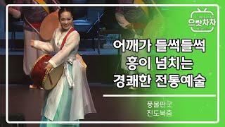 전통예술원 마루 풍물판굿 + 진도북춤 [경남 방구석 콘…
