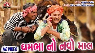 Gambar cover ધમ ભા નો નવો માલ - ન્યુ ગુજરાતી કૉમેડી વિડીયો - New Gujarati Comedy Video