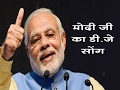 PM Modi Dj song on 500 1000 Note World Class Dance and First Video on this song
