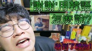 figcaption 收到了台灣零食!-'謝謝'用韓語怎麽說呢?(如何用韓文表達感謝)_韓國歐巴/韓國歐巴 Korean Brothers