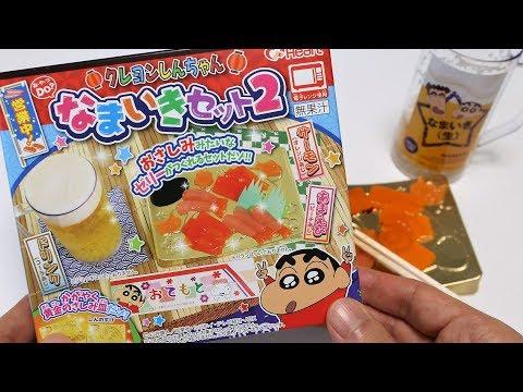 Crayon Shinchan Sashimi & Fake Beer Set DIY Candy