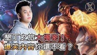 TXO Hanzo 傳說對決 一拳揍到天邊去,兄弟們別慫! ft.chichi