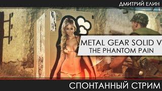 Metal Gear Solid V: The Phantom Pain - В поисках солидной вайфу