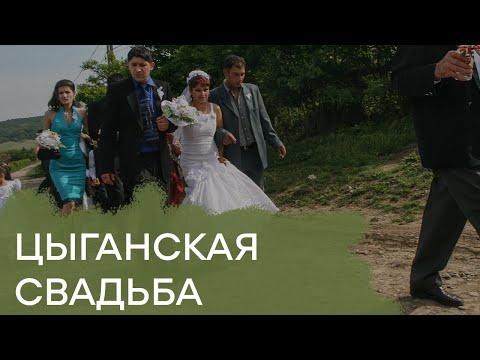 Настоящая цыганская свадьба!