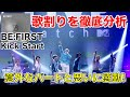 【BE:FIRST】『Kick Start』の歌割りを徹底分析!MTVレポやSNSから考察!/『Kick Start』感想
