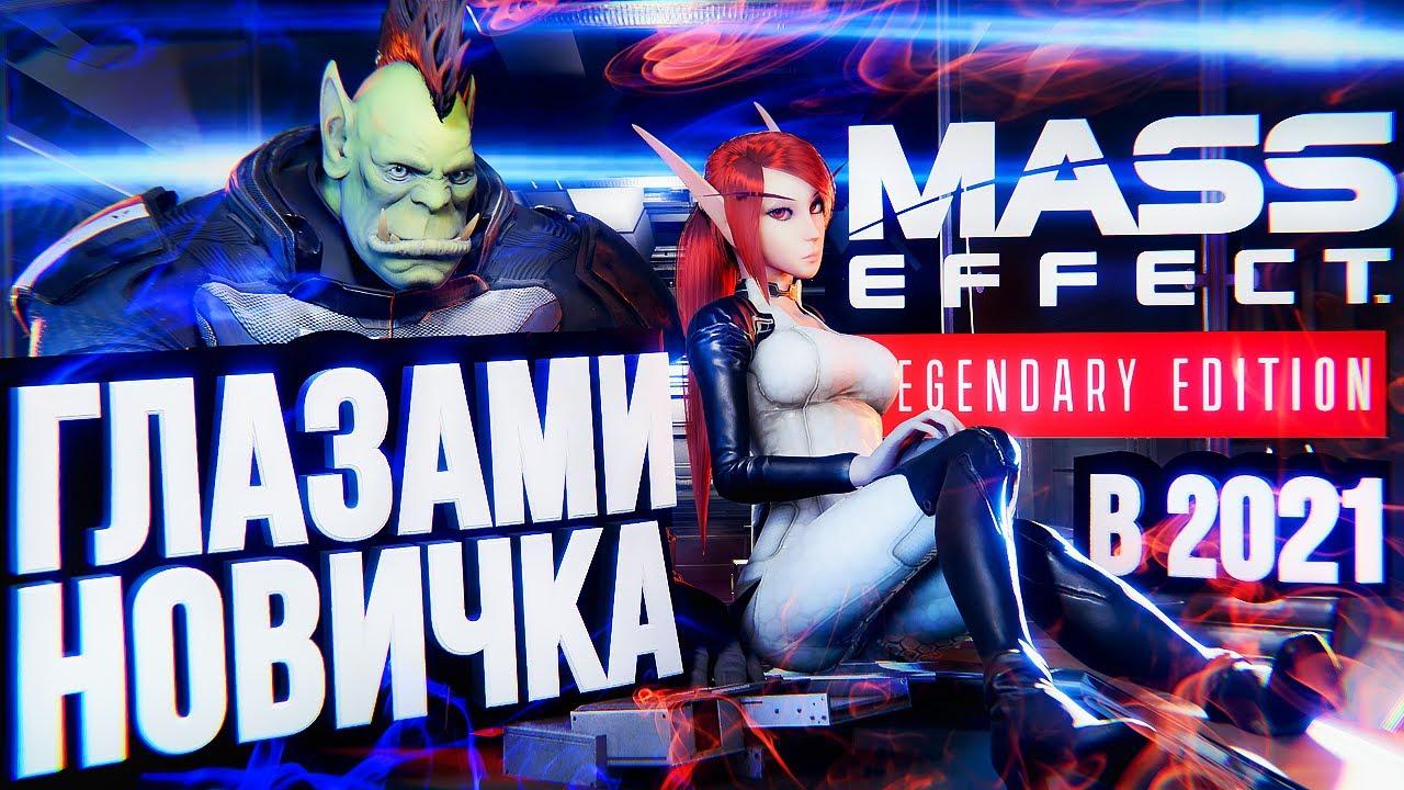 MASS EFFECT ГЛАЗАМИ НОВИЧКА + обзор ремастера Legendary Edition [В 2021-м]