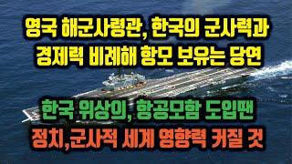 영국, 한국 항모 도입땐 정치,군사적 세계 영향력 커져…