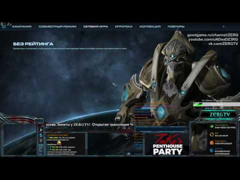 TaKe's Penthouse Party - Beastyqt vs Strange - StarCraft 2 с ZERGTV