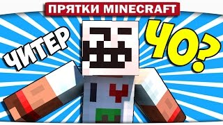 ТРОЛЛИ ЧИТЕРЫ!!! - Farm Hunt Minecraft