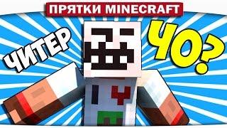 ТРОЛЛИ ЧИТЕРЫ!!! - Farm Hunt Minecraft