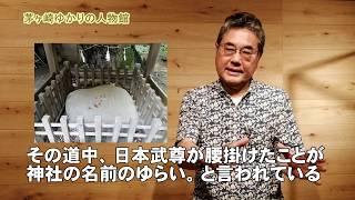 腰掛神社と日本武尊(やまとたけるのみこと)と茅ヶ崎