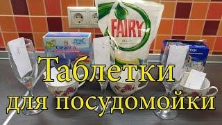 видео Таблетки для посудомоечной машины Finish