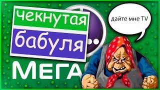 Чекнутая бабуля пришла в Мегафон за TV Лучшие приколы  Смешно до слез  Попробуй не засмеяться