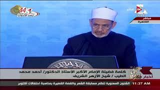 كل يوم - كلمة فضيلة الإمام الأكبر الأستاذ الدكتور أحمد محمد الطيب شيخ الازهر الشريف