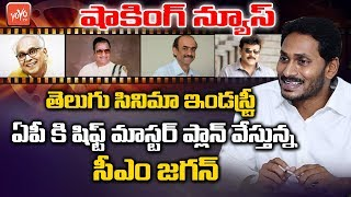 Telugu Film Industry Moving to Vizag | AP CM YS Jagan | Chiranjeevi | Latest Tollywood News | YOYOTV