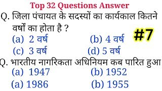 Top 32 Gk quiz | General studies | imp question answer for Railway, RPF, UP Police, SSC, GD, MTS