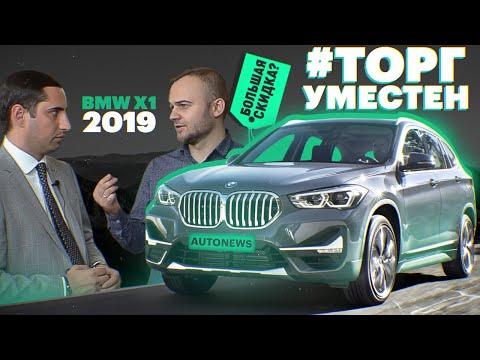 Покупаем BMW X1 2020. Премиум дешевле масс-маркета? ЧТО С ЦЕНАМИ?!