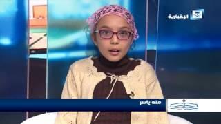 أصدقاء الإخبارية - منه ياسر