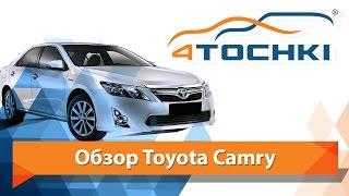 Обзор Toyota Camry - 4 точки. Шины и диски 4точки - Wheels & Tyres 4tochki