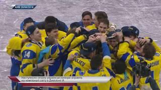 Хоккей. Юниорская сборная Украины выиграла домашний ЧМ и вышла в Дивизион IA