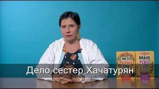 Дело сестер Хачатурян