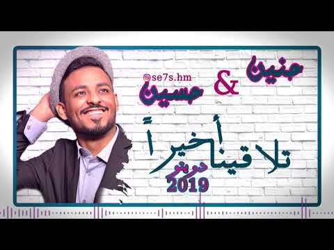 حسين حجوري و حنين - تلاقينا أخيراً (حصرياً) | 2019