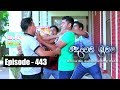 Deweni Inima | Episode 443 17th October 2018
