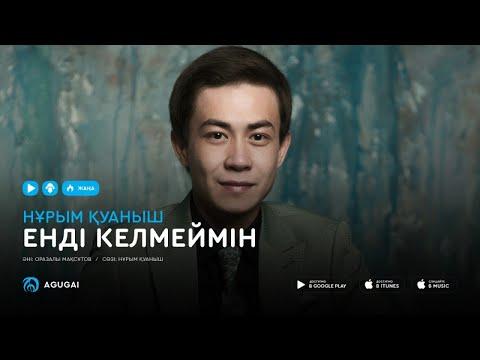 Нурым Куаныш - Енді келмеймін (аудио)