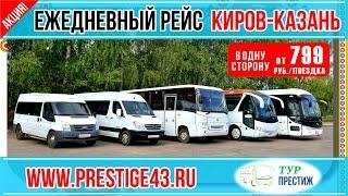Автобус Киров Казань 2017
