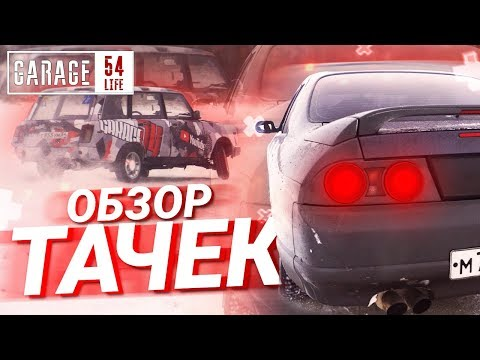 ДРИФТ ТАЧКИ Гаража 54 - ТЕСТ ОБЗОР Skyline, 2104